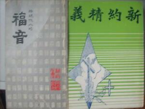 Christian Religious Books in Chinese