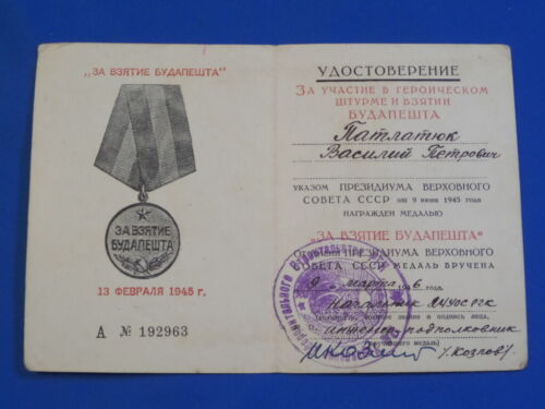 Soviet russian document certificate for medal For capture Budapest USSR WW2