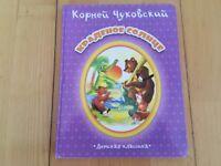 Children's books in Russian