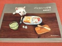Natsuko Kuwahara's Bread and a Dog: A chronicle of four years of feeding her pet