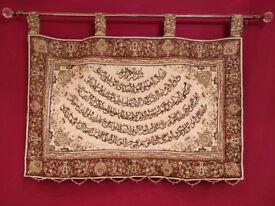 Ayatul Kursi Wall Tapestry