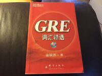 GRE Glossary Featured (Mandarin Chinese) MIchael Yu book