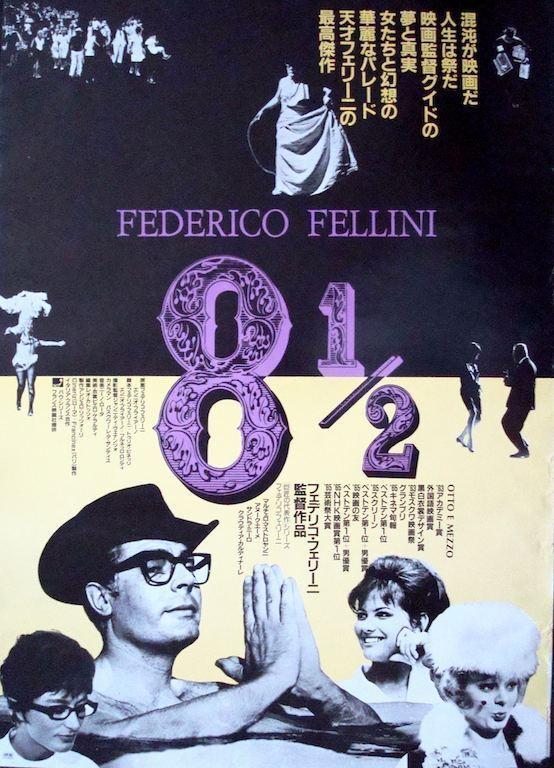 8 1/2 OTTO E MEZZO Japanese B2 movieposter R1983 FEDERICO FELLINI MASTROIANNI NM