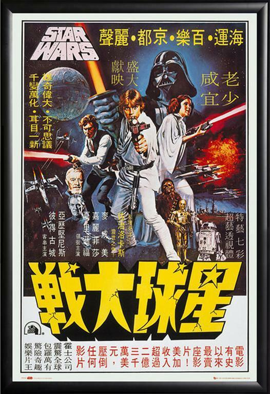 STAR WARS CHINESE VERSION POSTER FRAMED in Premium Black Woo