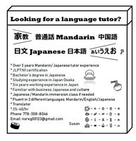 Japanese/Mandarin Tutor in Richmond
