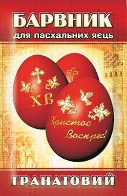 Easter Egg Dye Pysanky Pysanka Pisanki Pomegranate Punica Granatum Color (Easter Egg Colors)