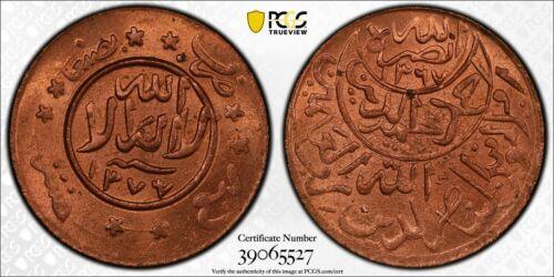 AH 1377/6 (1957) Yemen Mutawakkilite 1/40 Riyal PCGS MS65 Red Lot#G019 Y-12.2