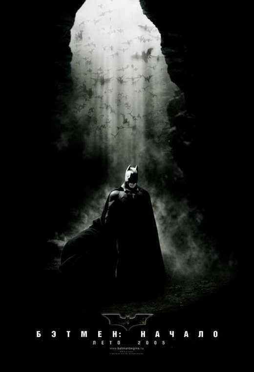 BATMAN BEGINS Movie POSTER 27x40 Russian Christian Bale Michael Caine Liam