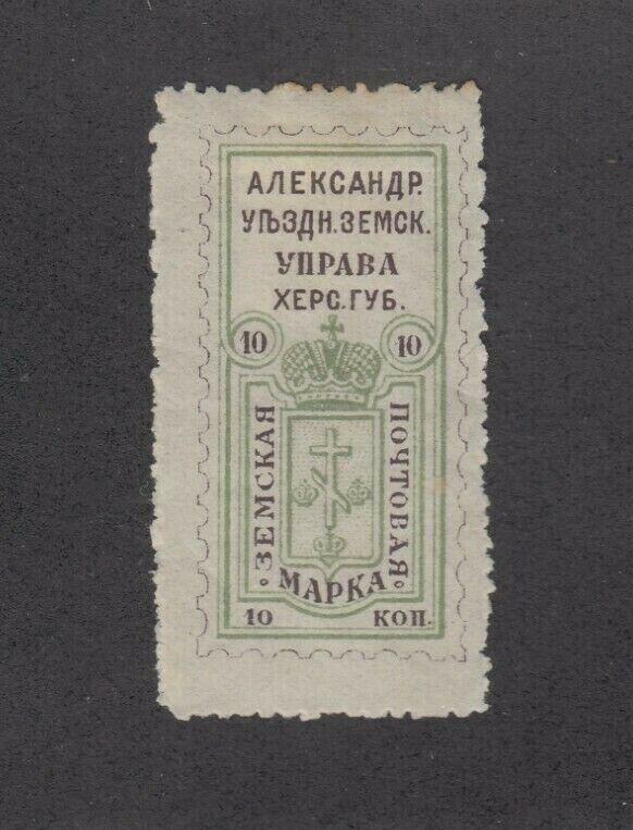 Russia Local Zemstvo Alexandria Sch 10 Ch 8 MH OG - $34.99