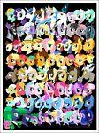 The Pony Hoard