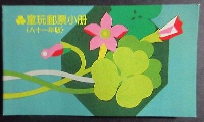 Taiwan 1992 Toys/Games Booklet. MNH