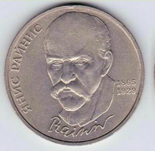 Coin Russia USSR 1990 1 rouble Y# 257 Latvian poet Janis Rainis Ø31mm