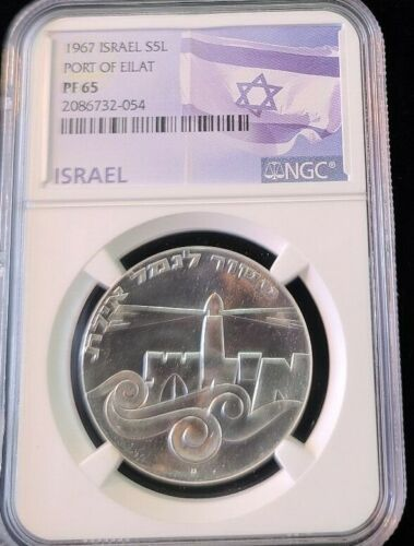 1967 ISRAEL SILVER 5 LIROT PORT OF EILAT NGC PF 65 BRIGHT LUSTER BEAUTIFUL COIN
