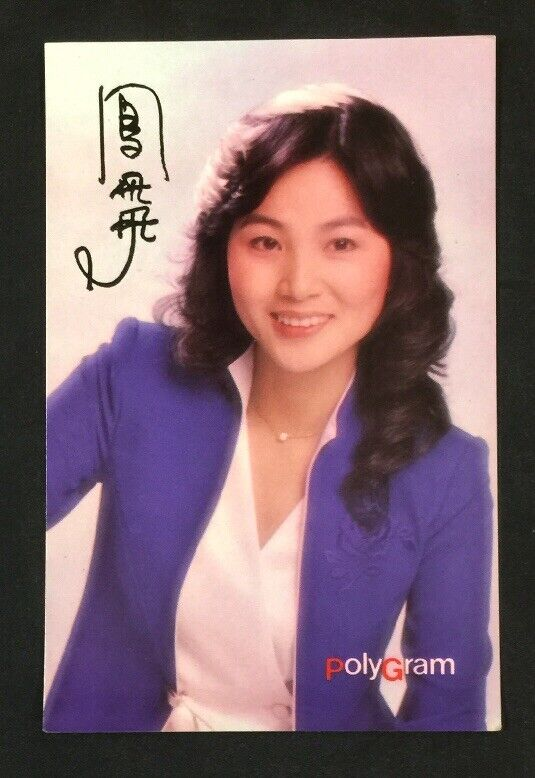 vintage 鳳飛飛 Taiwanese Chinese singer Fong Fei Fei PolyGram Official postcard