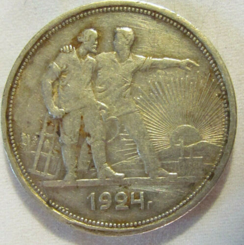 Silver Coin 1 Rouble (ПЛ) 1924 RUSSIA USSR CCCP