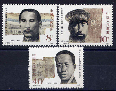CHINA PRC Sc#2064-6 1986 J132 Revolution Leaders MLH
