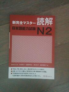 Japanese Proficiency test manual N2