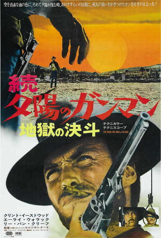 THE GOOD, THE BAD AND THE UGLY Movie POSTER 27x40 Japanese Clint Eastwood Eli