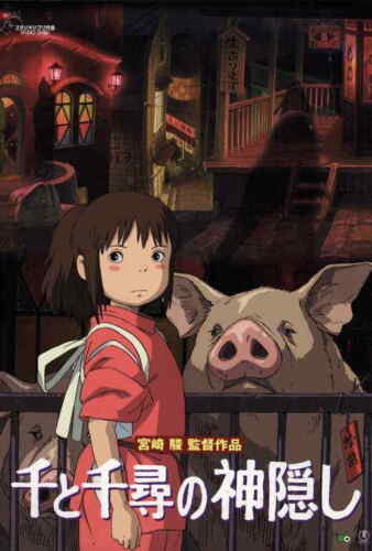 """SPIRITED AWAY Movie Poster 27x40"""" Theater Size - Licensed   New   USA   B"""