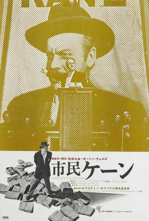 CITIZEN KANE Movie POSTER 27x40 Japanese B Orson Welles Joseph Cotten Everett