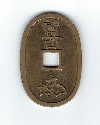100 Mon 1835 Japan Copper Brass Vf