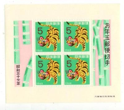 Japan Sc 740 New Year Lottery 5Th Prize Souvenir Sheet Mnh