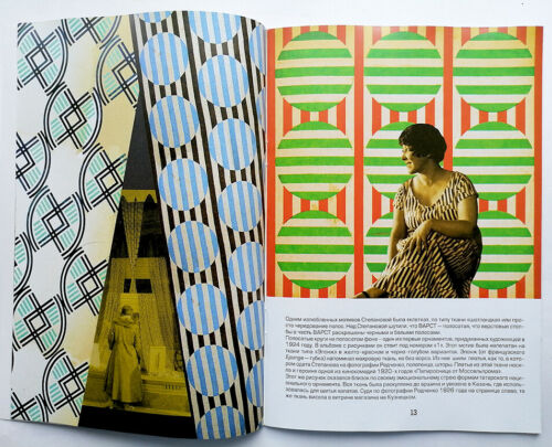 Russian 2002 Avant-Garde Fabric Stepanova Rodchenko Constructivism USSR Book