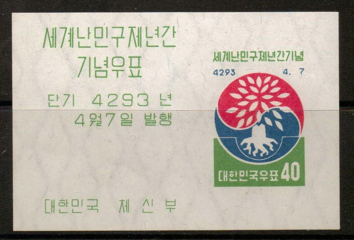 KOREA SGMS359 1960 WORLD REFUGEE YEAR   MNH