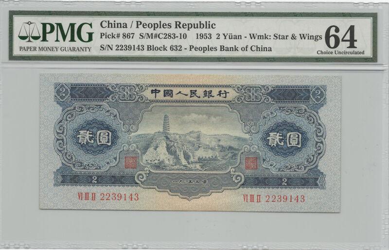 China 1953 Peoples Bank Of China 2 Yuan Pick 867 Pmg 64