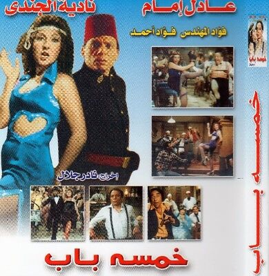 arabic dvd Adel emam kamsa bab nadia elgendy movie film خمسه باب for sale  Haledon