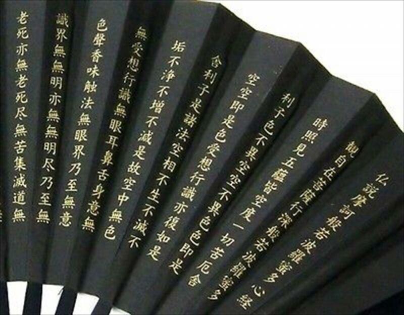Japanese Samurai War Fan Tessen Hannyashinkyo Heart Sutra black Bushi Katana New