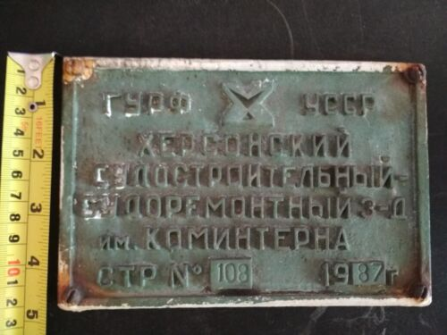 Marine plate of the factory of the manufacturer of the Soviet ship 1987