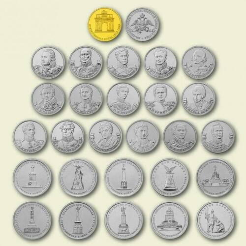 Set 28 Russian Coins 2, 5, 10 Rubles 2012 Patriotic War 1812 Battle of Borodino