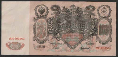 Russia 100 Rubles 1910 AU-UNC