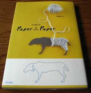 Japanese Craft Book Paper Paper by  Ui Nakamura