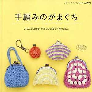 Handmade-Crochet-Coin-Cases-and-Pouches-Japanese-Craft-Pattern-Book-SP2