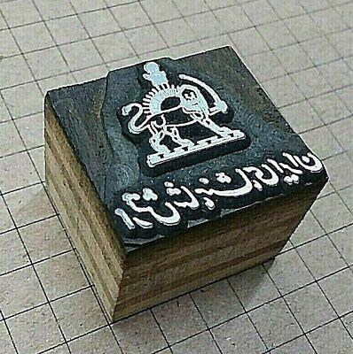 Arabic Symbol Letterpress Printer Block Kelsey Printing Press