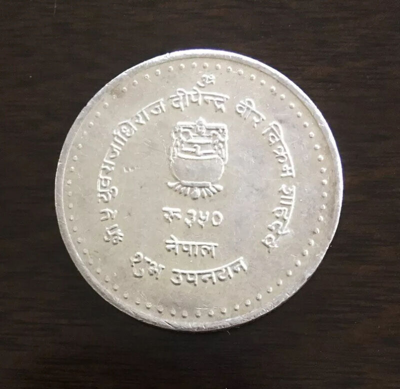 NEPAL scarce Rs 350 Crown Prince Hindu thread ceremony commemorative silver coin