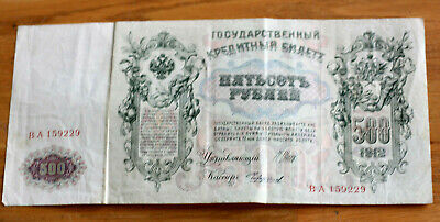 500 Rubles, Bank of Russia, 1912.