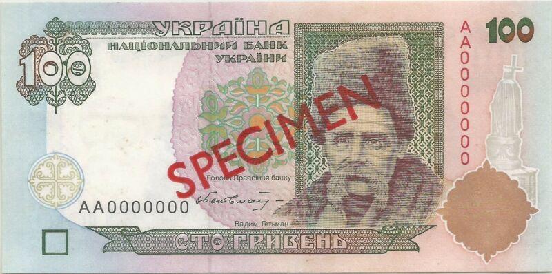 UKRAINE 100 1996 P 114s SPECIMEN UNCIRCULATED