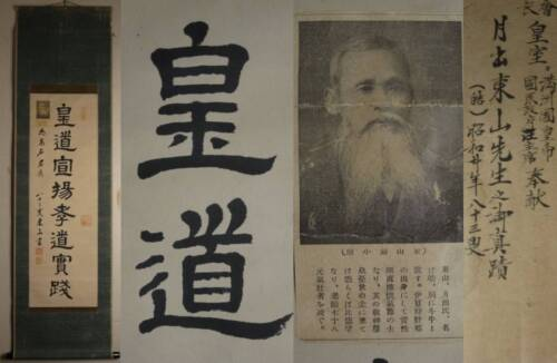 Japanese Hanging Scroll signed Wang Chao-ming and Emperor Manchuria 汪精衛 by 東山