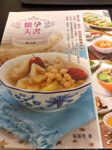 Eating for Pregnancy/Postpartum Wellness (English and Chinese)