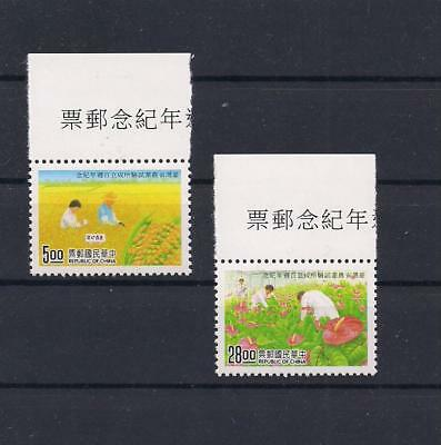 1995 100th Anniversary of Taiwan Agricultural Research Institute  MNH Marginals