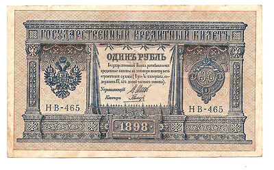 Russia 1 Roubles Russian Imperial Banknote 1898 Shipov  VF +++