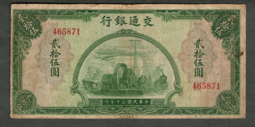 CHINA 1941 BANK OF COMMUNICATIONS 25 YUAN P160 SOUVENIR OF CHINA 1943-44-45