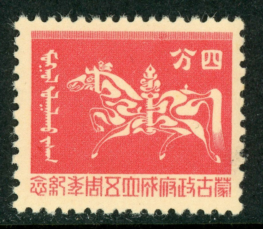 China 1943 Fifth Anniversary Of Japanese Occupation Scott 2N98 MNH J894 - $7.00