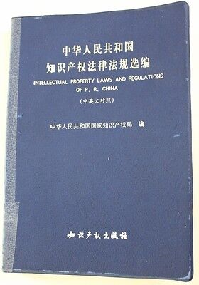 Intellectual Property Laws And Regulations Of Peoples Republic Of China