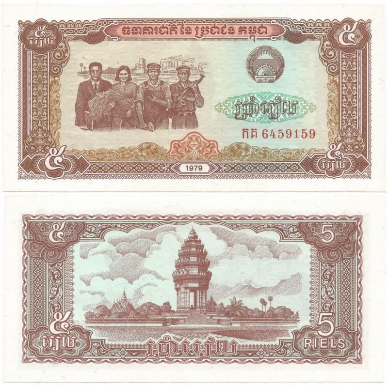 "1979 Communist ""DEMOCRATIC"" KAMPUCHEA (Now CAMBODIA) Choice, Crisp 5 RIELS Note"
