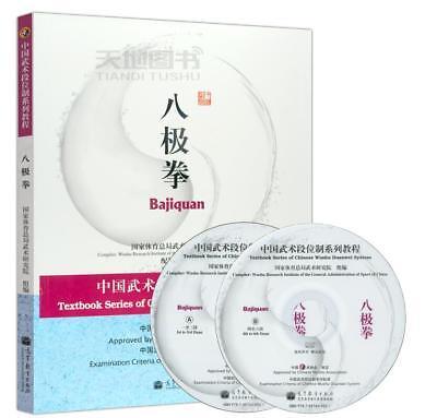 Chinese Kung Fu : CHinese Wushu Duanwei System:  Bajiquan