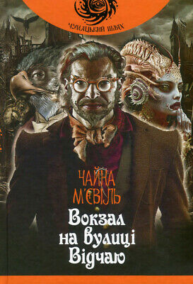 In Ukrainian book Богдан Вокзал на вулиці Відчаю Perdido Street Station Miéville